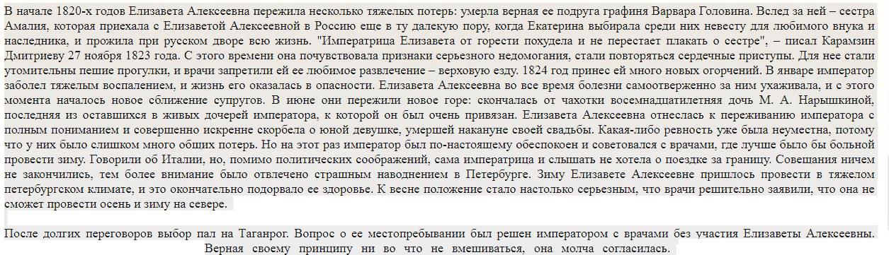 О болезни Елизаветы Алексеевны