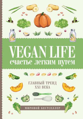 Обложка книги Книга-тренд - Ом Д. - Vegan Life: счастье легким путем. Главный тренд XXI века [2018, FB2, RUS]