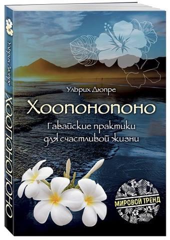 Обложка книги Секрет гавайского счастья - Дюпре У. - Хоопонопоно. Гавайские практики для счастливой жизни [2018, FB2, RUS]