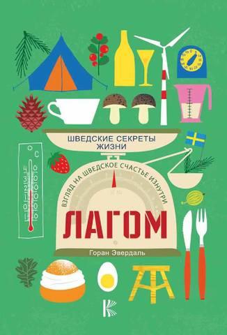 Обложка книги Лагом. Шведские секреты жизни