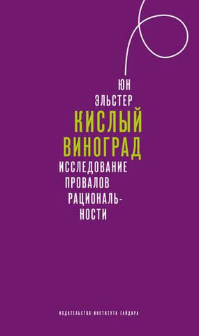 Обложка книги Эльстер Юн - Кислый виноград. Исследование провалов рациональности [2019, TXT/EPUB/FB2/RTF/PDF, RUS]