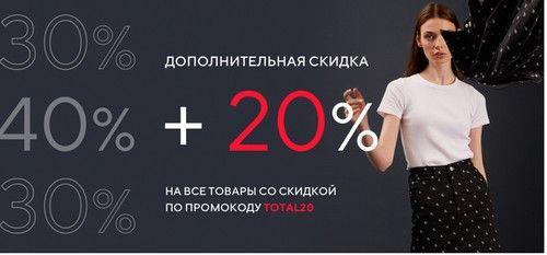 Промокод BUTIK.RU. Дополнительная скидка 20% на товары из SALE