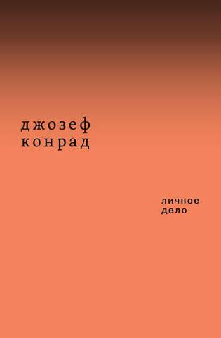 Конрад Дж. - Личное дело. Рассказы (сборник) [2019, TXT / FB2 / EPUB / PDF, RUS]