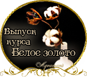 Выпуск Школы Роз. Курс - Белое золото 2 27521350_m
