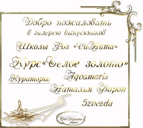 Выпуск Школы Роз. Курс - Белое золото 2 27521351_m