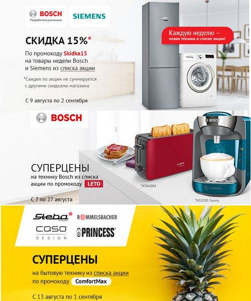 Промокод Holodilnik.ru. Суперцены на бытовую технику