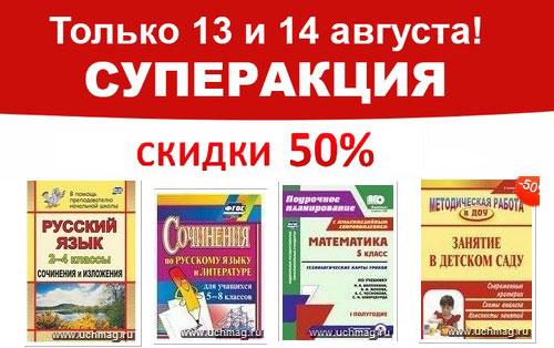 Промокод УчМаг (uchmag.ru). Скидка 50% на весь заказ