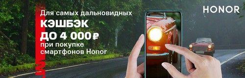 Промокод МТС. Кэшбек до 4000₽ за покупку смартфонов Huawei