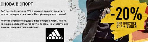 Промокод adidas. Скидка 20% при покупке от 4х вещей