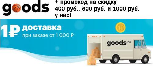 Промокод goods. Скидка 400 руб., 600 руб. и 1000 руб. на весь заказ