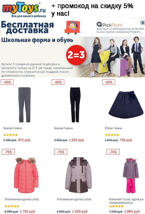 Промокод myToys.  -5% на весь заказ. Школьная форма и обувь 2=3. Верхняя одежда до -70%