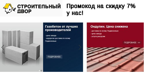 Промокод Строительный двор (sdvor.com). Скидка -50% на Уценку, -7% на весь заказ