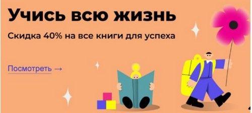 Промокод МИФ (Манн, Иванов и Фербер). Скидки -40% на книги для успеха, и -30% на все остальные