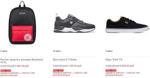 Промокод DC Shoes (dcrussia.ru). Дополнительно -10% на товары со скидкой и промокод на скидку 5%