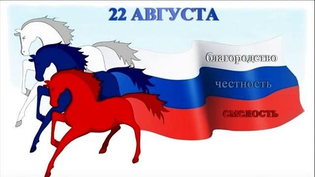 День государственного флагаРоссии.