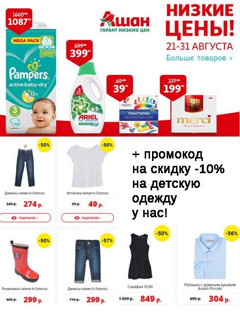 Промокод Ашан. Скидка 10% на детскую одежду