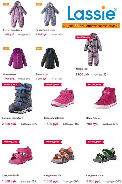 Промокод Lassie (lassieshop.ru). До -60% в спецразделе + 5% дополнительно при оплате онлайн!