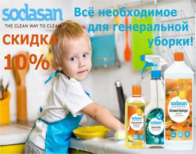 Знижки на органічні засоби для прибирання SODASAN!