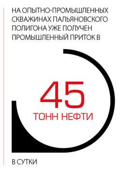 На опытно-промышленных скважинах Пальяновского полигона уже получен промышленный приток в 45 тонн нефти
