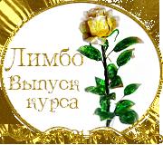 """Выпуск Школы Роз - Курс Роза """"Лимбо"""" 27789999_m"""