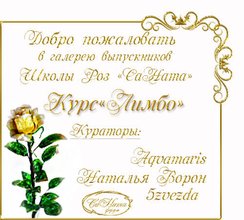 """Выпуск Школы Роз - Курс Роза """"Лимбо"""" 27790007_m"""