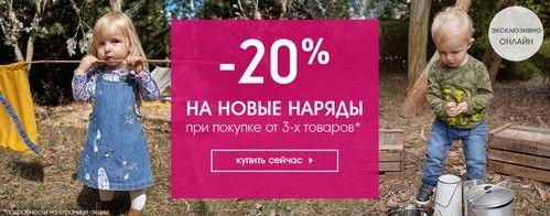 Промокод Mothercare (мазекее). -20% на одежду из новой коллекции