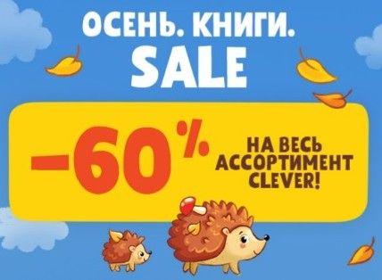 Промокод Clever. Осенняя распродажа книг, 60% на все!