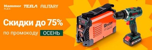 Промокод 220 Вольт (220-volt.ru). Скидка до 75% на ваш заказ. Скидка до 61% на садовую технику