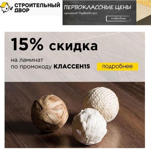Промокод Строительный двор (sdvor.com). Скидка -50% на Уценку, до -30% на весь заказ