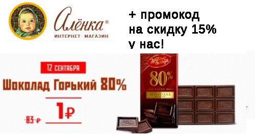Промокод Аленка.  Скидка 7% и 15% на ваш заказ. Горький шоколад 80% по 1 рублю