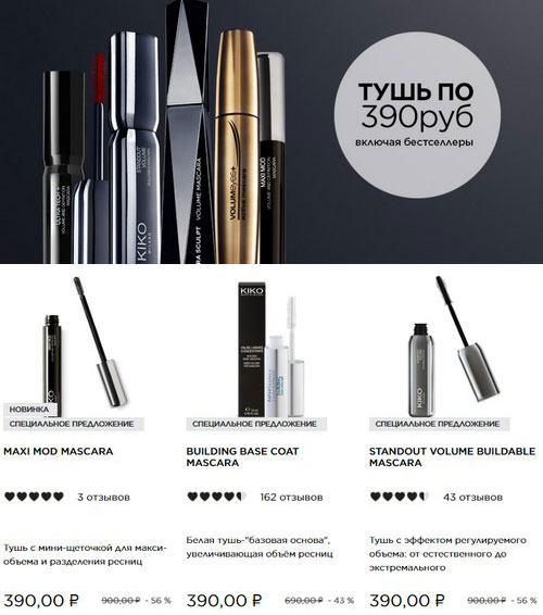 Промокод KIKO MILANO (kikocosmetics.com). Все туши по цене 390 руб., включая бестселлеры!