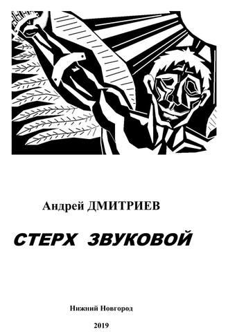 Андрей Дмитриев - СТЕРХ ЗВУКОВОЙ-1