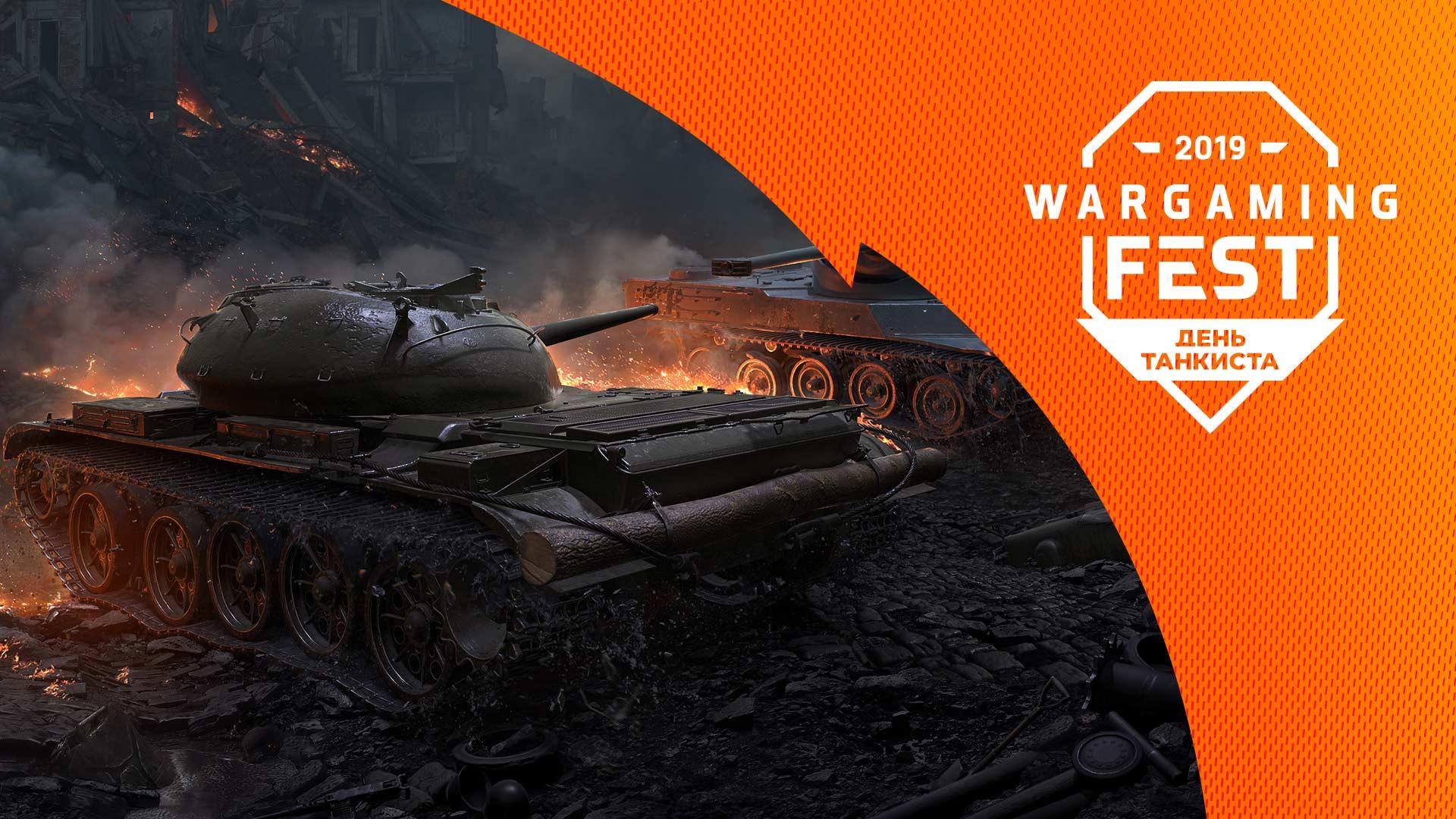 Wargaming празднует «WG Fest: День танкиста»