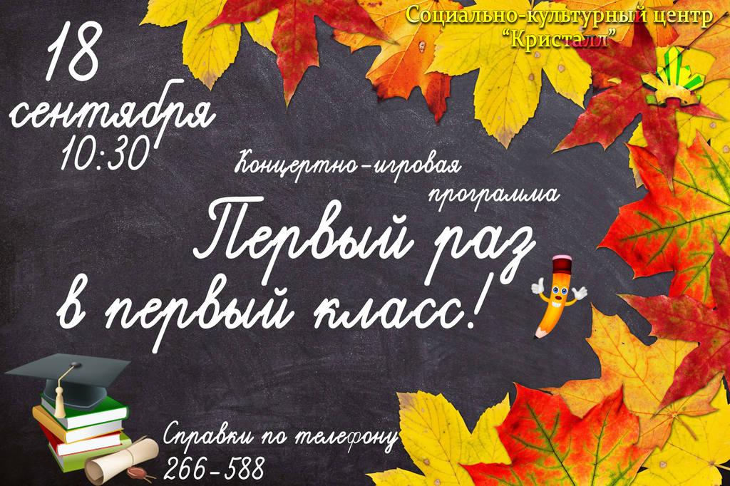 18 сентября в 10:30ч. Социально-культурный центр «Кристалл» проведет Праздничную концертно-игровую программу «Первый раз в первый класс!»