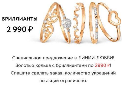 Промокод Линии Любви. Золотые кольца с брильянтами по 2999 руб.