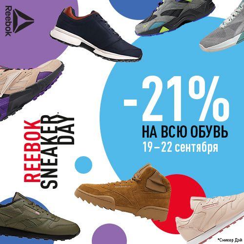 Промокод Reebok. Скидка -21% на всю обувь