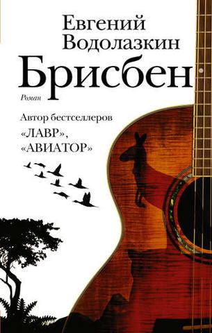 Новая русская классика - Водолазкин Е. Г. - Брисбен: роман [2019, PDF / EPUB / FB2 / TXT, RUS]