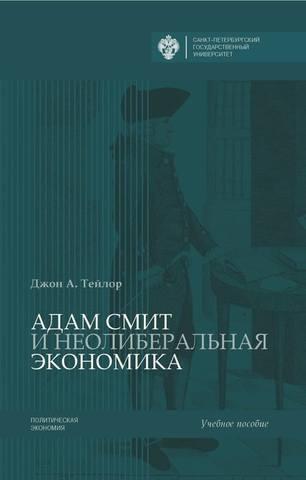 Тейлор Дж. А. - Адам Смит и неолиберальная экономика [2016, PDF, RUS]