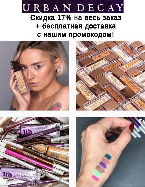 Промокод Urban Decay (urbandecay.ru). Скидка 17% + бесплатная доставка