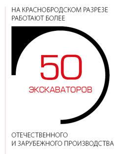 На Краснобородском разрезе работают более 50 экскаваторов отечественного и зарубежного производства