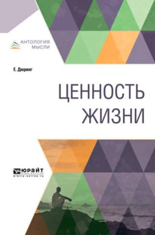 Обложка книги Антология мысли - Дюринг Е. - Ценность жизни [2019, PDF, RUS]