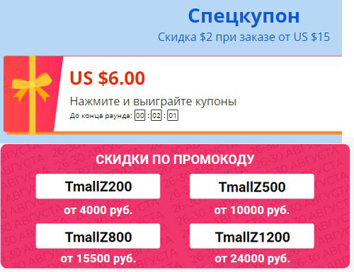 Купоны Aliexpress: скидка до 90$. Купоны Tmall.aliexpress: скидка до 8$
