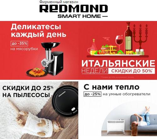 Промокод Redmond (multivarka.pro). Скидка -50% на многие товары