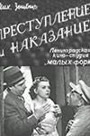 """""""Преступление и наказание"""" (1940 г.)"""