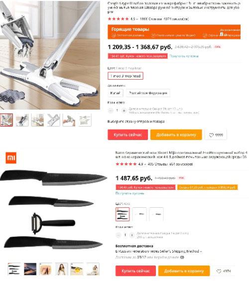 Aliexpress. Набор керамических ножей и Швабра половая из микрофибры Congis X-type
