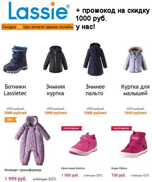 Промокод Lassie (lassieshop.ru). Скидка 1000 руб. на ваш заказ + 5% дополнительно при оплате онлайн!