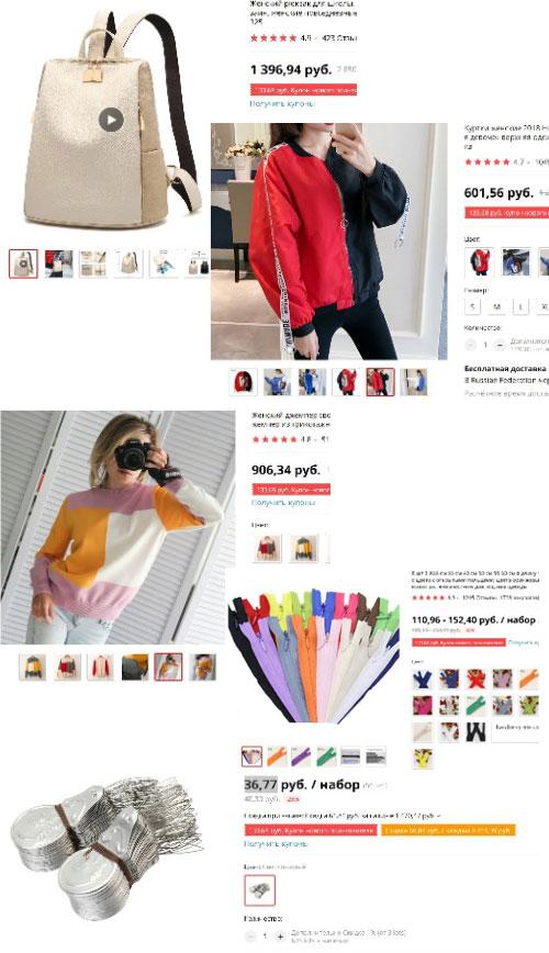 Aliexpress. Молнии-невидимки, нитковдеватель, сумочка и модный джемпер