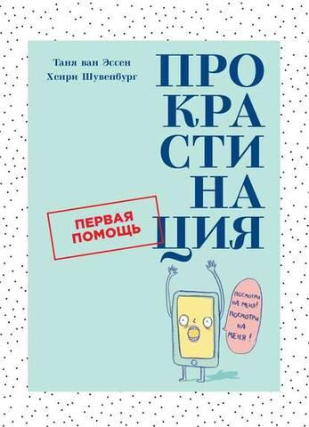 Обложка книги Эссен Т., ван, Шувенбург Х. - Прокрастинация: Первая помощь [2019, FB2, RUS]