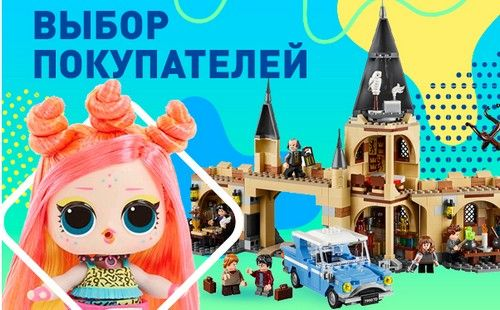 Промокод Той.ру. Скидка до 10% на выбор покупателей