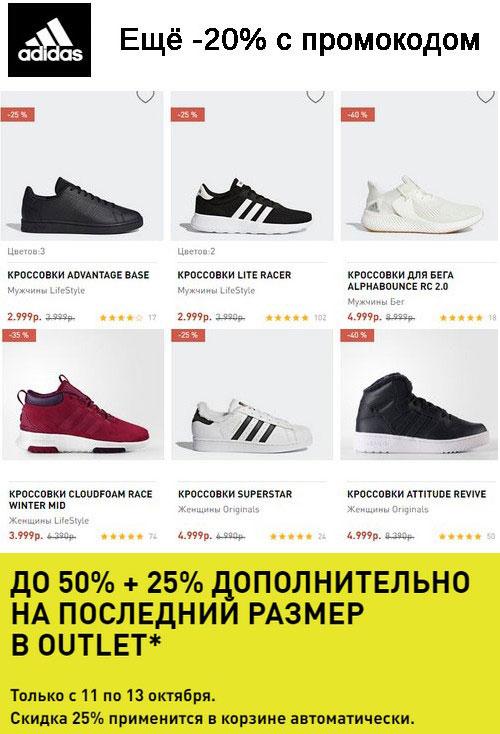 Промокод adidas. Скидка -20% на весь заказ и -25% на последний размер!